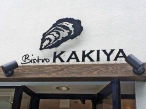 印象的なロゴを生かした飲食店の看板デザイン