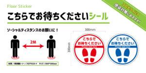 コロナ感染防止対策商品フロア誘導案内シール