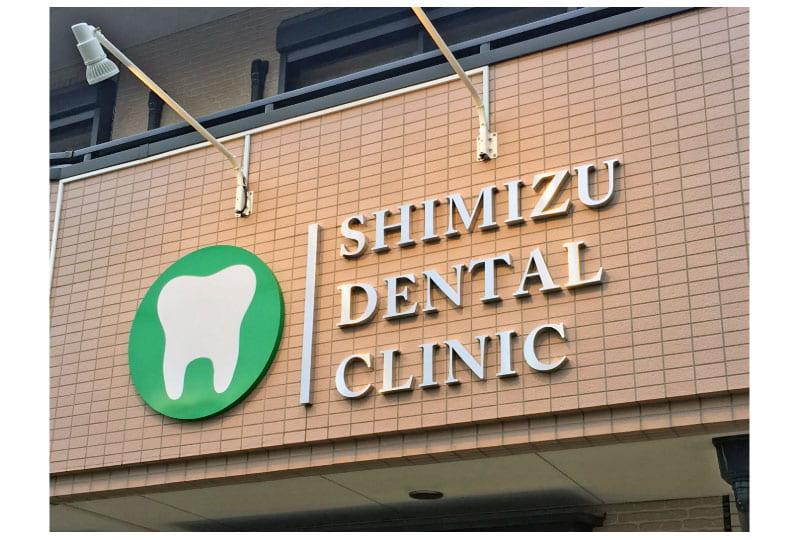 ステンレスチャンネルサイン 歯医者の看板