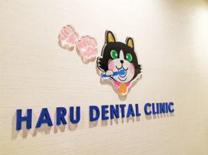 親しみやすいナチュラルな歯医者の看板デザイン