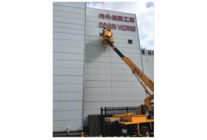 工場の既存壁面看板にチャンネル文字を追加