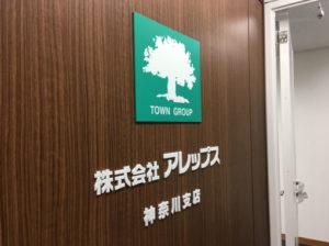 社内の壁面を木目調リニューアル(ロゴサイン設置)