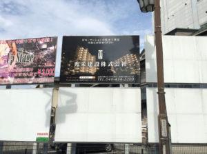 建設会社の道路広告看板 遠くからでも見やすいカッコいいデザイン
