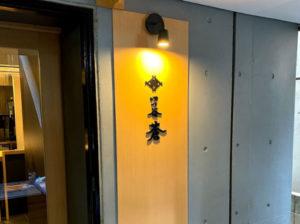 アクリル切文字を使用したおしゃれで上品な日本料理店の看板