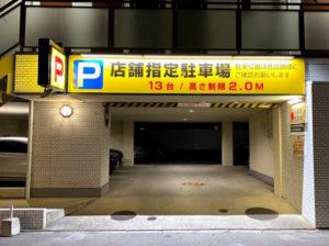 夜間でも目立つ駐車場の薄型のLEDライトを設置しました