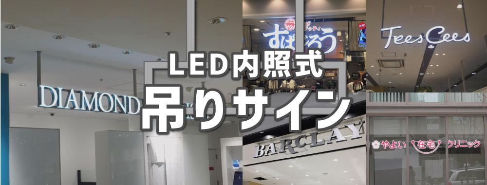 LED内照式吊りサイン