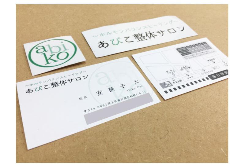 <印刷物>名刺・シールも製作|さいたまの看板屋