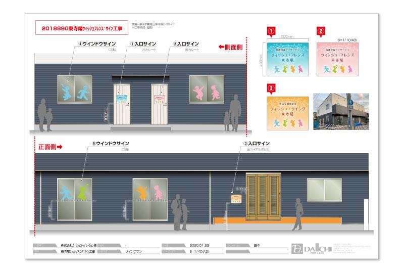 横浜市の放課後デイサービス(障がい児支援施設)の看板デザイン案