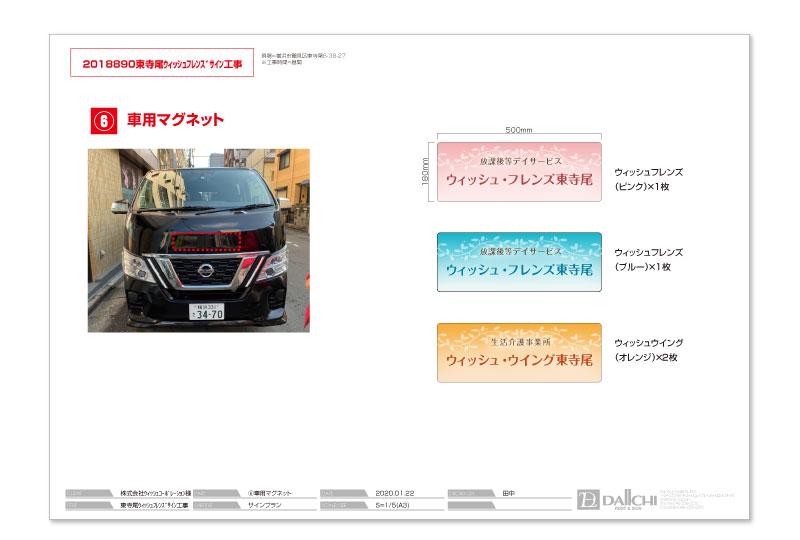 神奈川県横浜市の放課後デイサービスの送迎用マグネットデザイン