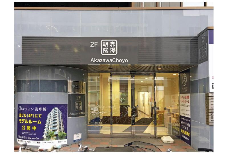 台東区の仏具店の店舗看板 さいたまの看板屋