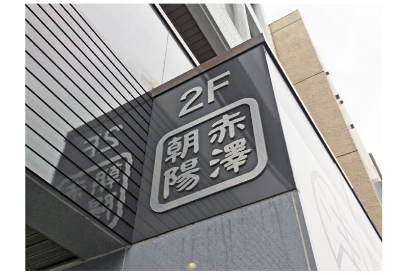 台東区の仏具店のファサード看板右側 さいたまの看板屋