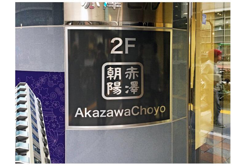 台東区の仏具店の丸柱サイン さいたまの看板屋