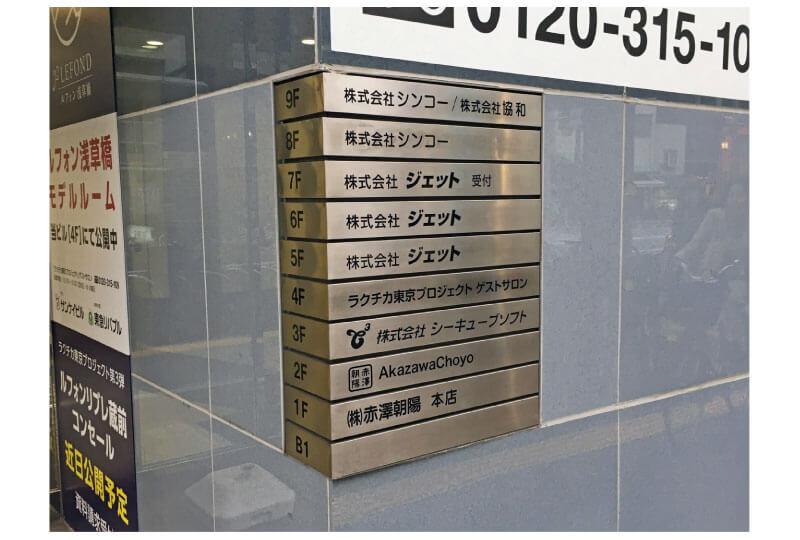 台東区の仏具店のフロアサイン さいたまの看板屋