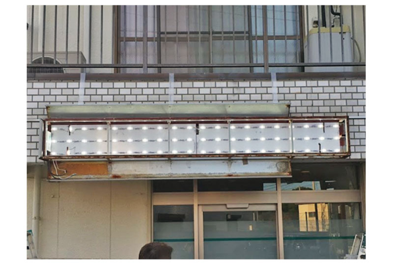 整体院の電飾看板のLED交換