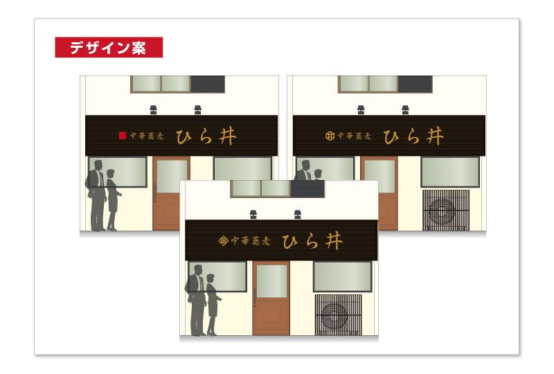 府中市のラーメン屋の初回看板デザイン