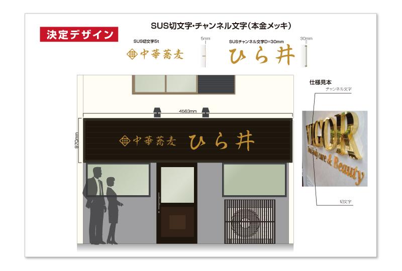 府中市のラーメン屋の決定看板デザイン