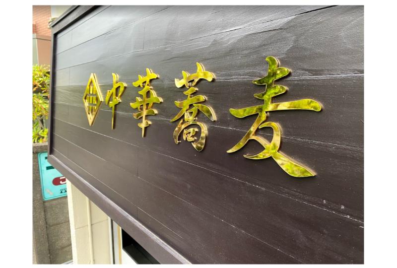 府中市のラーメン屋の金メッキ切文字