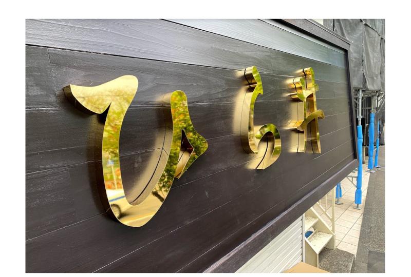 府中市のラーメン屋の金メッキチャンネルサイン