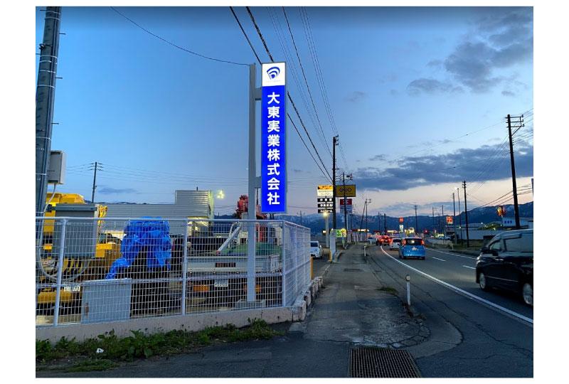新潟県南魚沼市運送屋のLED袖看板 さいたまの看板屋