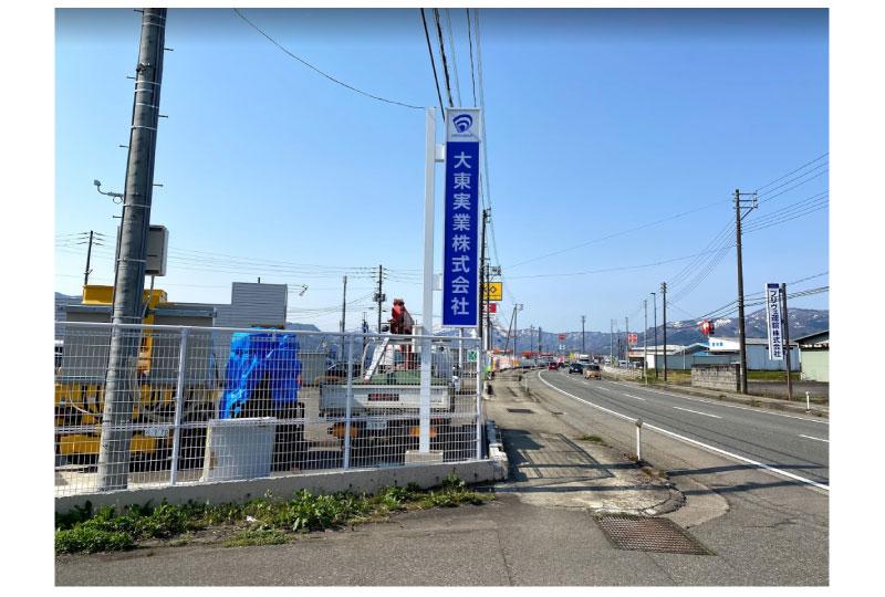 新潟県南魚沼市のLEDポールサイン さいたまの看板屋