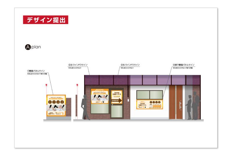 自宅店舗|戸田市の整体院のサインプラン