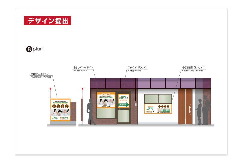 自宅店舗|戸田市の整体院の看板デザイン案