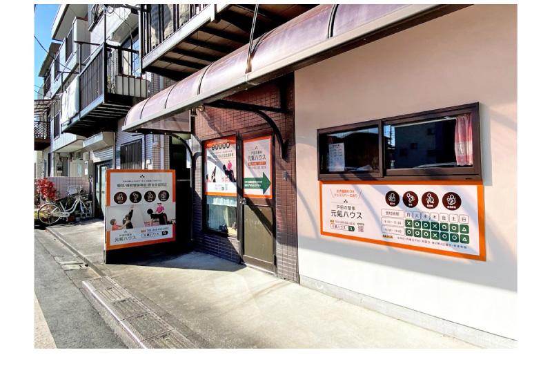 自宅兼店舗|戸田市の整体院の店舗看板