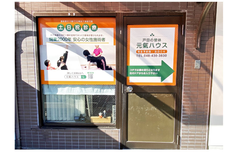 自宅店舗|戸田市の整体院のウインドウサイン