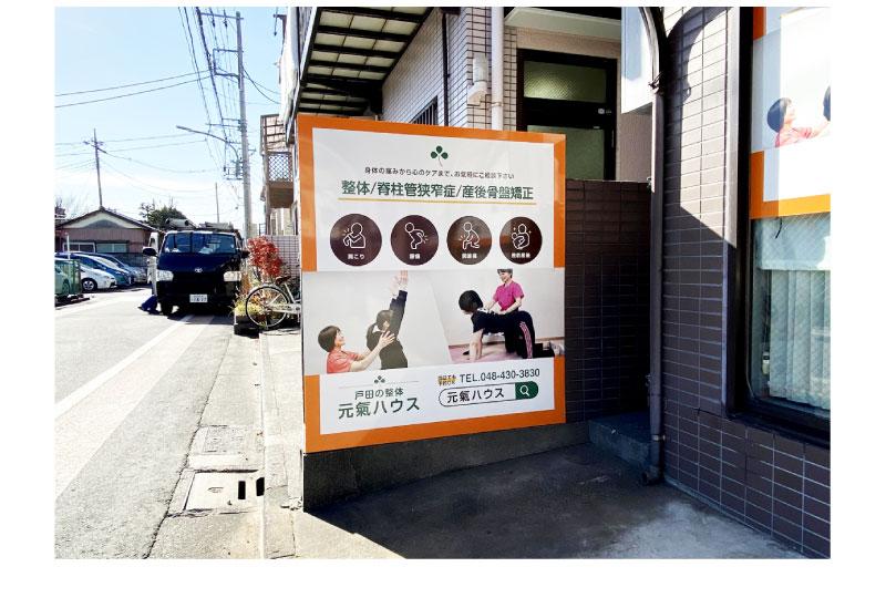 自宅店舗|戸田市の整体院の壁面看板