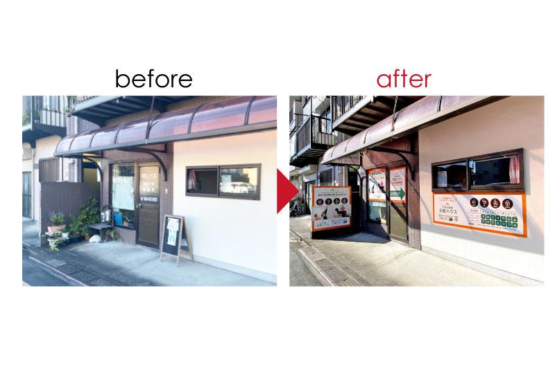 自宅店舗|戸田市の整体院の看板リニューアル