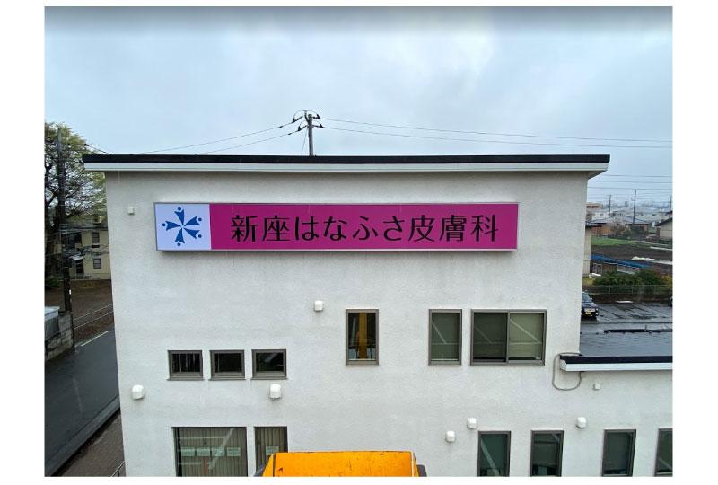 埼玉県新座市の皮膚科クリニックの壁面サイン