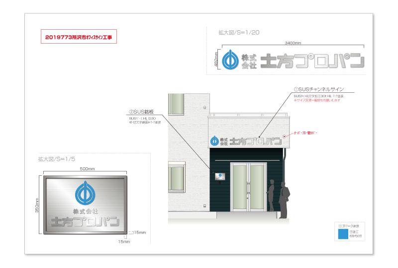 所沢市オフィスサインのデザイン