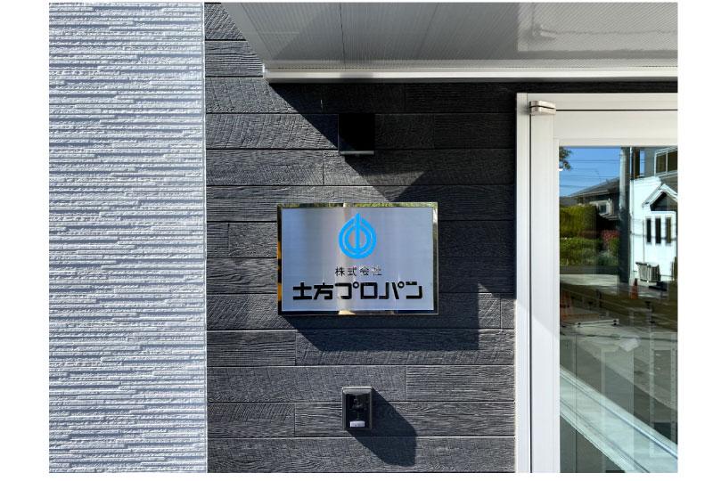 所沢市のオフィスのSUS銘板
