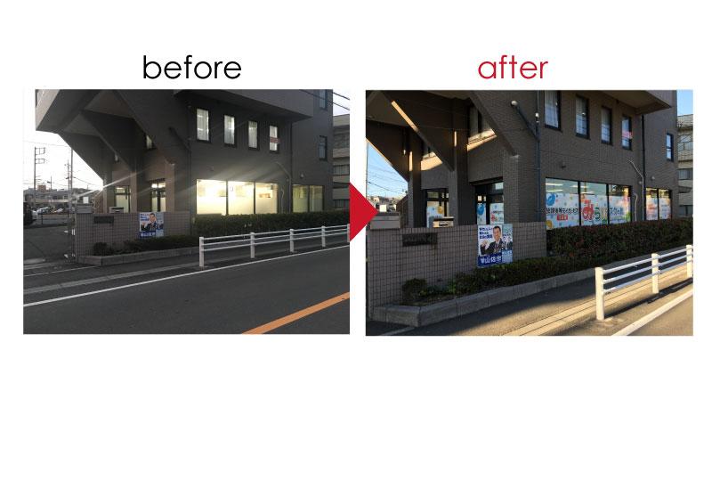 富士見市の放課後デイサービス看板のビフォーアフター