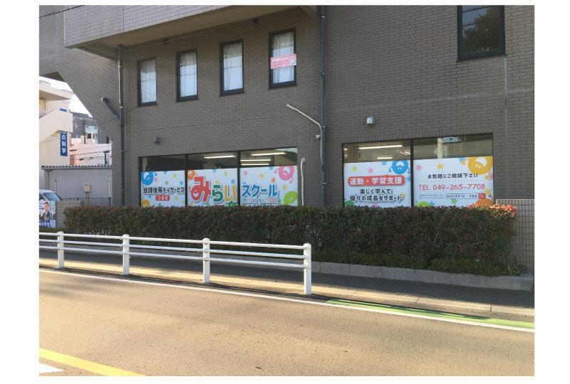 放課後デイサービスのウインドウサイン(埼玉県富士見市)