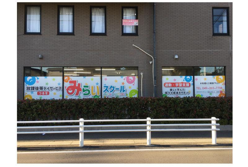 富士見市放課後デイサービスの看板(埼玉県)
