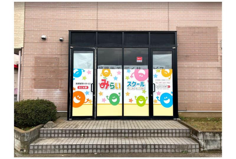 放課後デイサービスのウインドウサイン(埼玉県ふじみ野市)