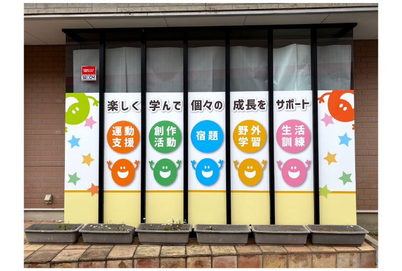 ふじみ野市放課後デイサービスの看板(埼玉県)