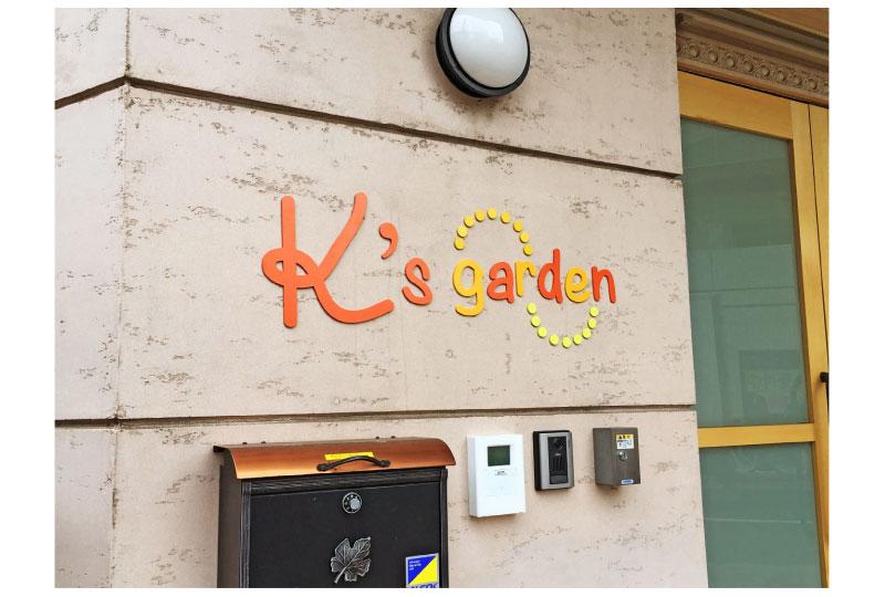 千葉県の保育園のSUS切文字|さいたまの看板屋