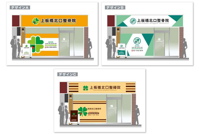 川口市の塾の看板デザイン案