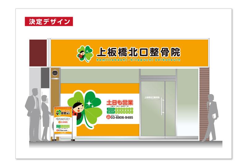 川口市の塾の看板デザイン