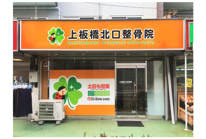 川口市の塾の店舗看板