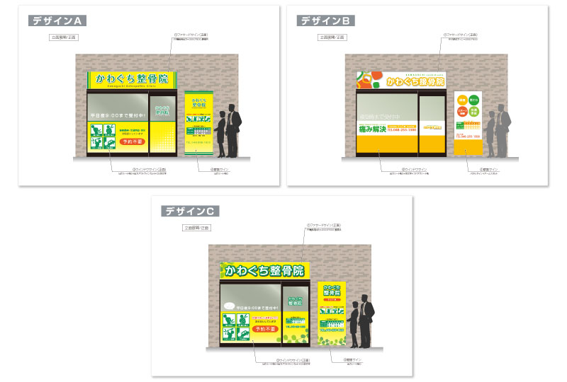 さいたま・川口市の整骨院のサイン案|埼玉県の看板屋