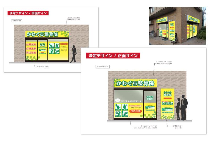 さいたま・川口市の整骨院の決定デザイン|埼玉県の看板屋