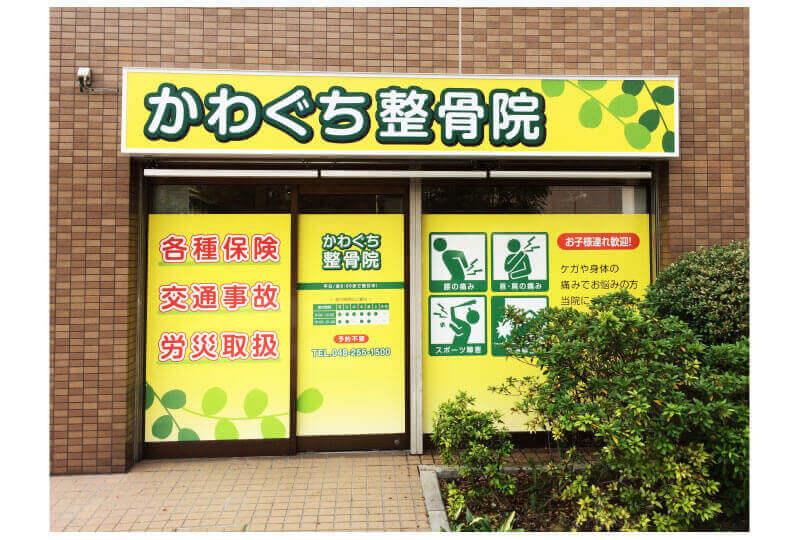 さいたま・川口市の整骨院の正面看板完成|埼玉県の看板屋