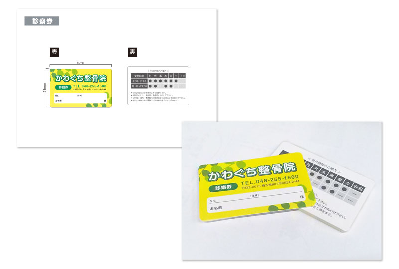 さいたま・川口市の整骨院の印刷物|埼玉県の看板屋