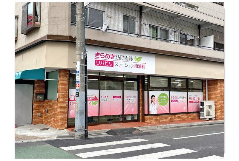 デイサービスの店舗サイン 南浦和