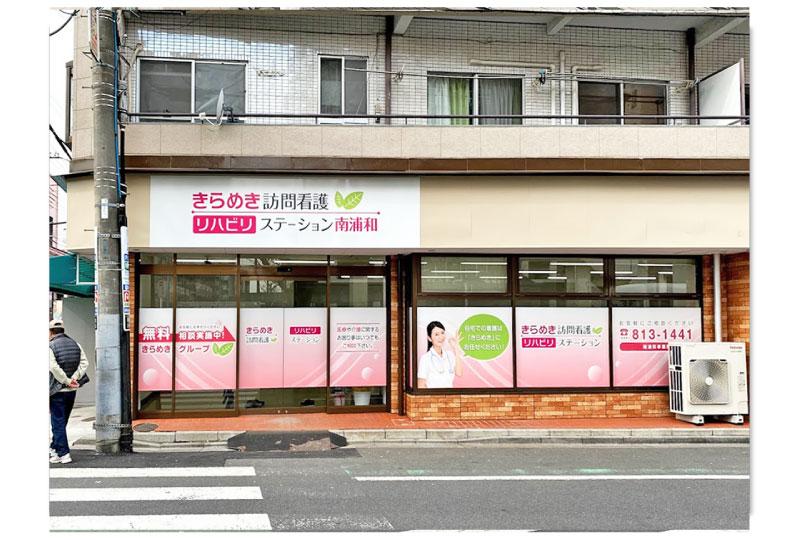 デイサービスの店舗看板 南浦和