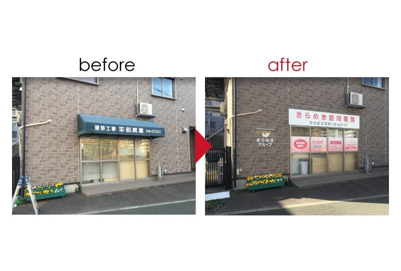 志木市のデイサービス看板のビフォーアフター