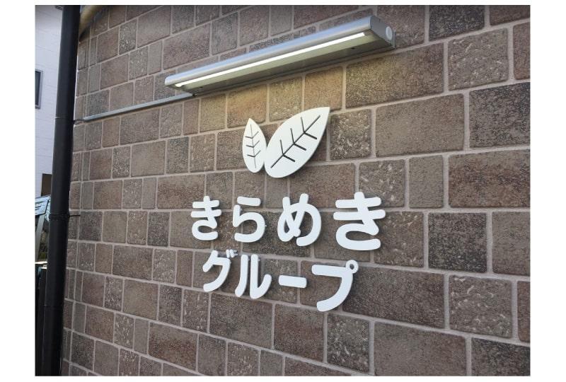 グループロゴサイン(埼玉県志木市の介護)